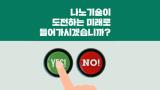 [카드뉴스] 나노 기술이 도전하는 미래로 들어가시겠습니까?