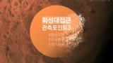 [카드뉴스]화성대접근 관측포인트3