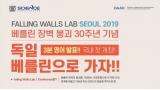서울대 자연대, 혁신 아이디어 겨루는 '폴링 월스 랩' 한국 대회 9월 개최