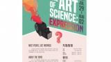 '과학의 미학' 주제 대학생 학술대회 이달 말 열린다